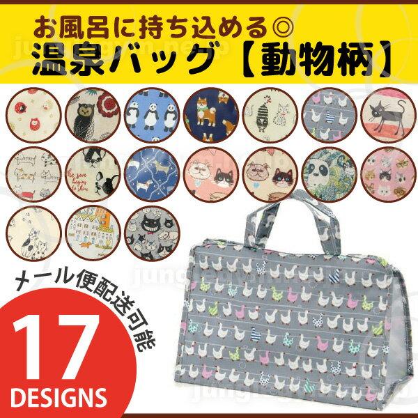 温泉バッグ スパバッグ : 動物柄 アニマル柄 犬 いぬ 猫 ねこ 白くま しろくま パンダ インコ 鳥 猫グッズ 猫雑貨