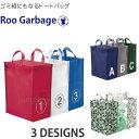 ルートート ルーガービッジ roo-garbage 30リットル 3本セット ( トリコロール アーミー BPC 折りたたみ ごみ箱 軽量 ゴミ箱 30L ダス…