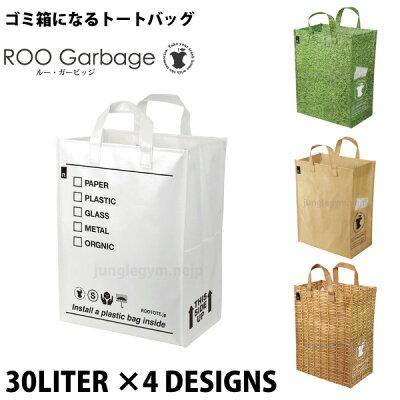 ルートートルーガービッジroo-garbage30リットル(折りたたみ軽量ゴミ箱ダストボックスンドリーバスケットランドリーバッグショッピングバッグ)