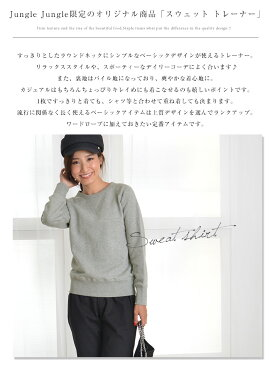 【n】【JGCollection】スウェットトレーナーすっきりとしたラウンドネックにベーシックな霜降りグレーが可愛い♪当店限定オリジナルトレーナーJGコレクション