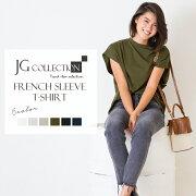 JGCollectionレディースTシャツフレンチスリーブドロップショルダー半袖丸首無地白グレー黒新作トップスJGコレクションメール便対応商品