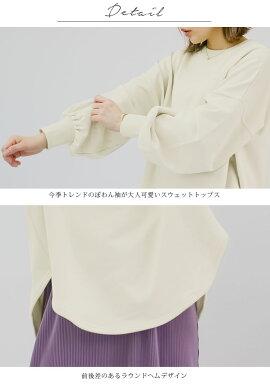 【送料無料】裏毛ぽわん袖ラウンドスウェット