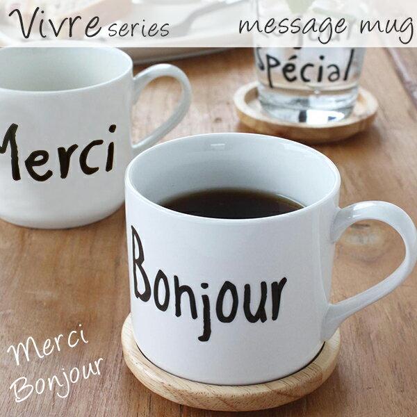 Vivre ヴィヴル マグカップ 蓋付きマグ 370ml ロゴ メッセージ Bonjour/Merci ボンジュール/メルシー プレゼントにも最適