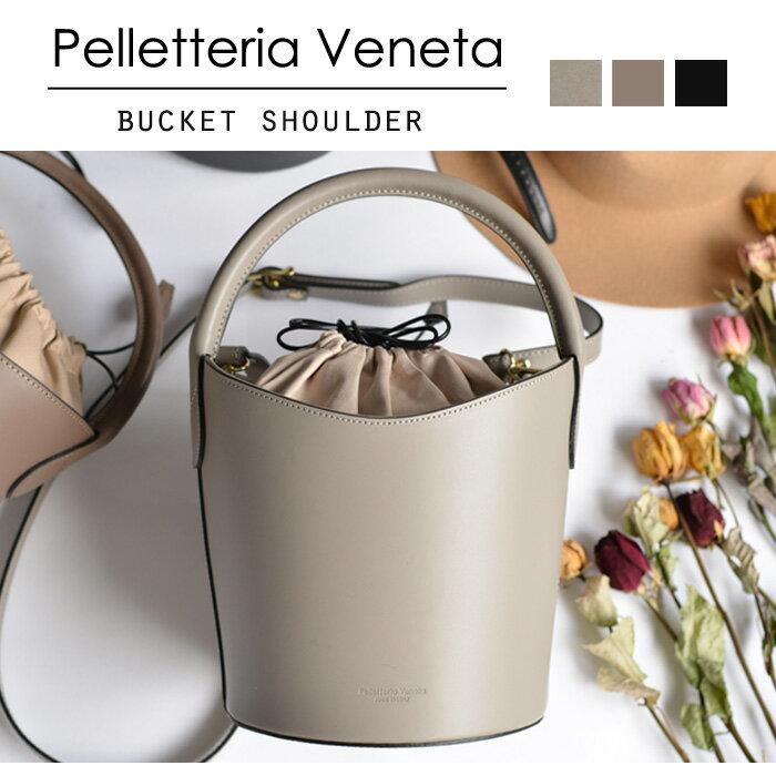 Pelletteria Veneta ペレッテリアベネタレディース バケツ バッグ ショルダー 2WAYレザー 牛革 イタリア製|バケツ型バッグ ペレッテリア バケツ型 ショルダーバッグ 本革 ショルダーバック バケツバッグ バケツバック ばけつ