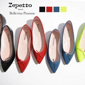 レペット repetto バレエシューズ Brigitte ブリジット ポインテッドトゥ パテント カーフレザー 靴 フラットパンプス フランス製 ブラック レッド イエロー ブルー 黒 赤 | レディース かわいい パンプス シューズ 大人 フラット ぺたんこ送料無料