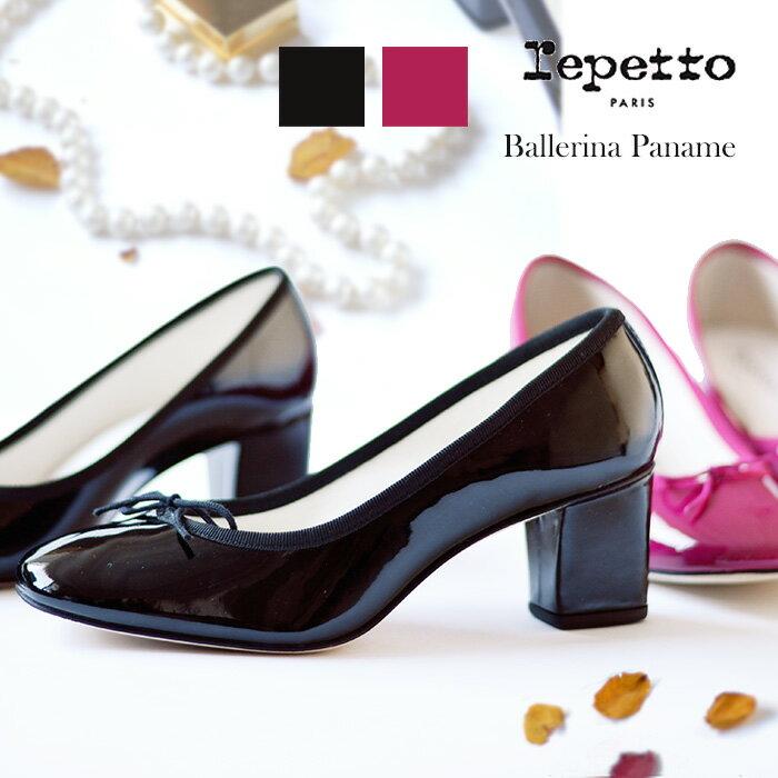レペット repetto バレエシューズ パンプス チャンキーヒール Ballerina Paname 靴 パテント ヒール フランス製|太ヒール エナメル かわいい おしゃれ レディースシューズ送料無料