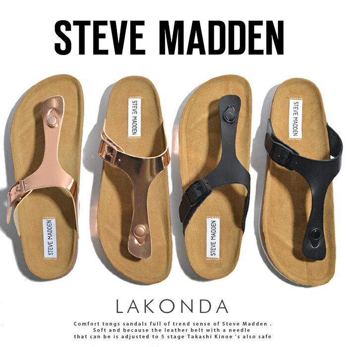 スティーブ マデン steve maddenトングサンダル コンフォートサンダル レザーベルト LAKONDA カジュアル カジュアルサンダル かわいい 可愛い おしゃれ レディースさんだる レディース メンズ 22.5cm〜27.0cm 大きい 小さい サイズ