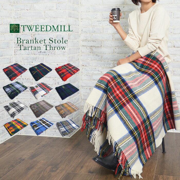 特大サイズ ツイードミル ブランケット ラグ ウール Tweedmill 厚手タータンチェック柄 大判ストール ラグ ストールサイズも人気Tartan Throw 150cm×183cm ピュアウール100% ひざ掛け マット 毛布 着る毛布 ひざかけ 北欧