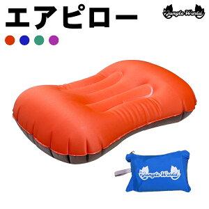 【ポイント10倍 マラソン期間中】エアピロー キャンプ 枕 ブルー オレンジ グリーン ピンク コンパクト 収納 選べるカラー 緩衝 洗える 簡単 腰 クッション ポーチ アウトドア 初心者 折りた