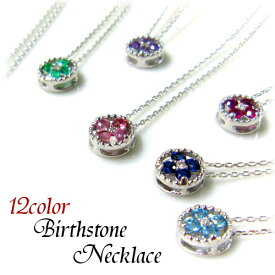 K10 天然石 ネックレス 誕生石 / ダイヤモンド入り 12カラー