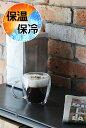 【カップ 二重ガラス 保温 保冷 コーヒー スープ おしゃれ キッチン雑貨 ギフト アンティーク調 アンティーク風】BONOX ガラス カップ カプチーノ