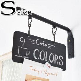 【カフェボード 看板 黒板 ハンギング 壁付 インテリア マグネット サインボード アンティーク調 アンティーク風】アイアンハンギングサインS