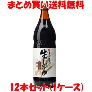 醤油 丸島醤油純正生しょうゆ <濃口>900ml×12本セット(1ケース)まとめ買い送料無料