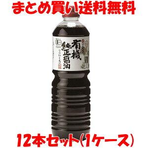 しょう油 醤油 有機醤油 マルシマ 丸島醤油 有機純正醤油 <濃口> ペットボトル入 1L×12本セット(1ケース)まとめ買い送料無料