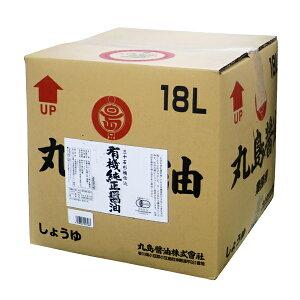 醤油 丸島醤油有機純正醤油 <濃口> 業務用 18L
