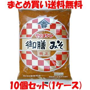 味噌 御膳みそ ヤマヨシ 袋入 1kg×10個セット(1ケース)まとめ買い送料無料