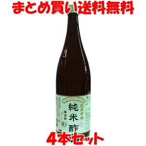 酢 マルシマ 有機純米酢 1.8L 一升瓶×4本セットまとめ買い送料無料