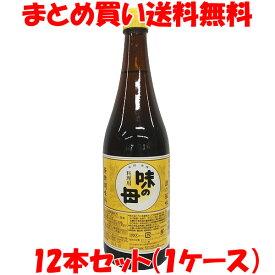 発酵調味料 味の母 ビン720ml×12本(1ケース)まとめ(ケース)買い送料無料 味醂 みりん