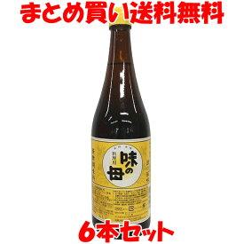発酵調味料 味の母 ビン 720ml×6本セットまとめ買い送料無料 味醂 みりん