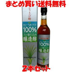 さとうきび酢 徳之島産 さとうきび汁100% 黒酢の杜 500ml×2本セットまとめ買い送料無料