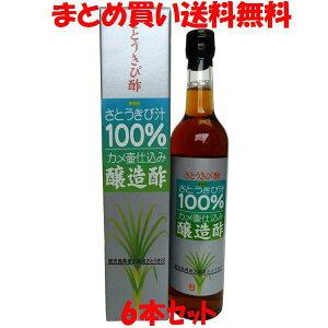 さとうきび酢 徳之島産 さとうきび汁100% 黒酢の杜 500ml×6本セットまとめ買い送料無料