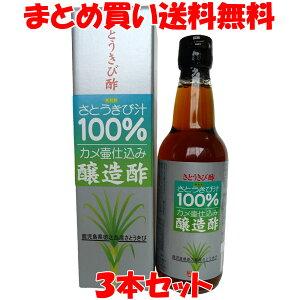 さとうきび酢 徳之島産 さとうきび汁100% 黒酢の杜 360ml×3本セットまとめ買い送料無料