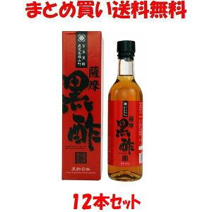 黒酢の杜 薩摩黒酢 360ml×12本セットまとめ買い送料無料