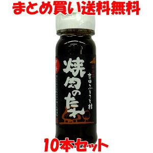 吉田ふるさと村 焼肉のたれ <中辛> ビン 150ml×10本セットまとめ買い送料無料
