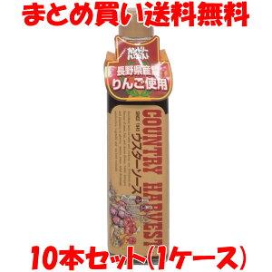 カントリーハーヴェスト ウスターソース ビン 300ml×10本入り(1ケース)まとめ買い送料無料