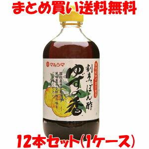 マルシマ割烹ぽん酢 ゆずの香400ml×12本セット(1ケース)まとめ買い送料無料