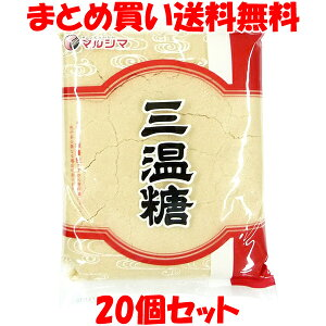 マルシマ 三温糖 800g×20個セットまとめ買い送料無料