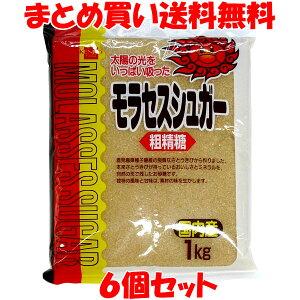 砂糖 さとうきび 健康フーズ モラセスシュガー 粗製糖 1kg×6個セットまとめ買い送料無料