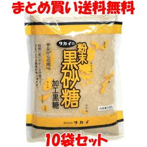 タカイ 粉末 黒砂糖 加工黒糖 500g×10袋セットまとめ買い送料無料