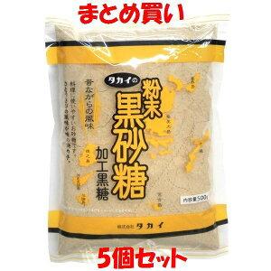 タカイ 粉末 黒砂糖 加工黒糖 500g×5個セット まとめ買い