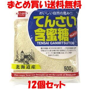 砂糖 てん菜 ビート 健康フーズ てんさい含蜜糖 500g×12個セットまとめ買い送料無料