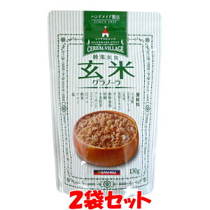 シリアル 玄米グラノーラ 穀菜美食 三育フーズ 130g×2袋セットゆうパケット送料無料 ※代引・包装不可