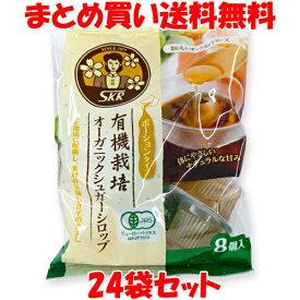 サクラ食品 有機栽培 オーガニックシュガーシロップ 有機JAS さとうきび ポーションタイプ 15g×8カップ×24袋セットまとめ買い送料無料