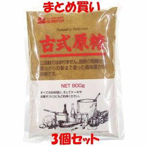 創健社 古式原糖 800g×3個セット まとめ買い