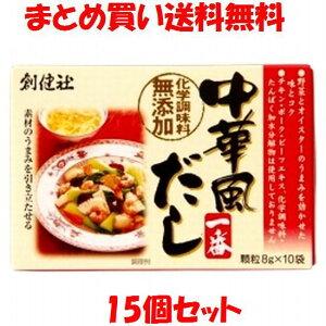 創健社 中華風だし一番 (8gx10袋)×15個セットまとめ買い送料無料
