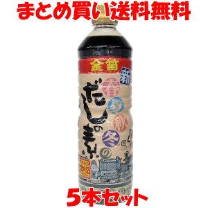 金笛 新・春夏秋冬だしの素1リットル×5本セットまとめ買い送料無料
