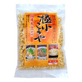 極小こうや 高野豆腐 こうや豆腐 国産大豆 70g