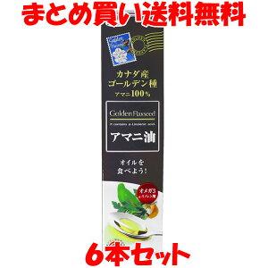 NIPPN アマニ油 ビン入り 186g×6本セットまとめ買い送料無料