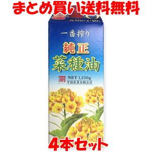 平田産業 純正菜種サラダ油 紙パック 1250g×4本セットまとめ買い送料無料