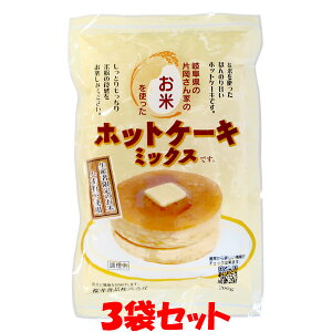 お米のホットケーキミックス 200g×3袋セットゆうパケット送料無料 ※代引・包装不可 ポイント消化