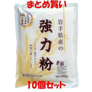桜井 岩手県産強力粉(ゆきちから) 500g×10個セット まとめ買い
