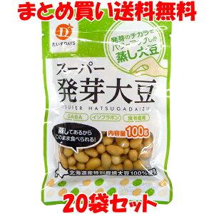 蒸し大豆 大豆 スーパー発芽大豆 だいずデイズ 100g×20袋セットまとめ買い送料無料