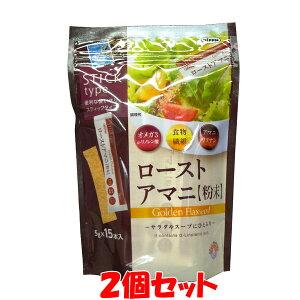 日本製粉 ローストアマニ粉末 スティックタイプ(5g×15包)×2個セットゆうパケット送料無料 ※代引・包装不可 ポイント消化