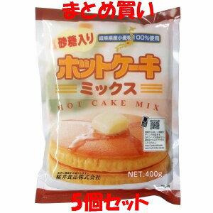 桜井 ホットケーキミックス <有糖> 400g×5個セット まとめ買い