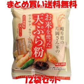 桜井食品 お米を使った天ぷら粉200g×12袋セットまとめ買い送料無料