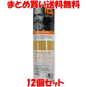 スパゲッティ ジロロモーニ 古代小麦グラツィエッラ・ラ 有機スパゲッティ セミインテグラーレ 1.8mm 300g×12個セット まとめ買い送料無料